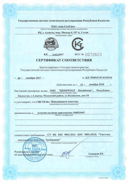Сертификат соответствия Менеджмента качества