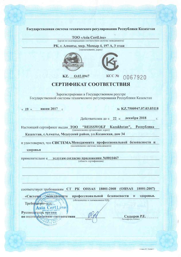 Сертификат соответствия Менеджмента профессиональной безопасности и здоровья
