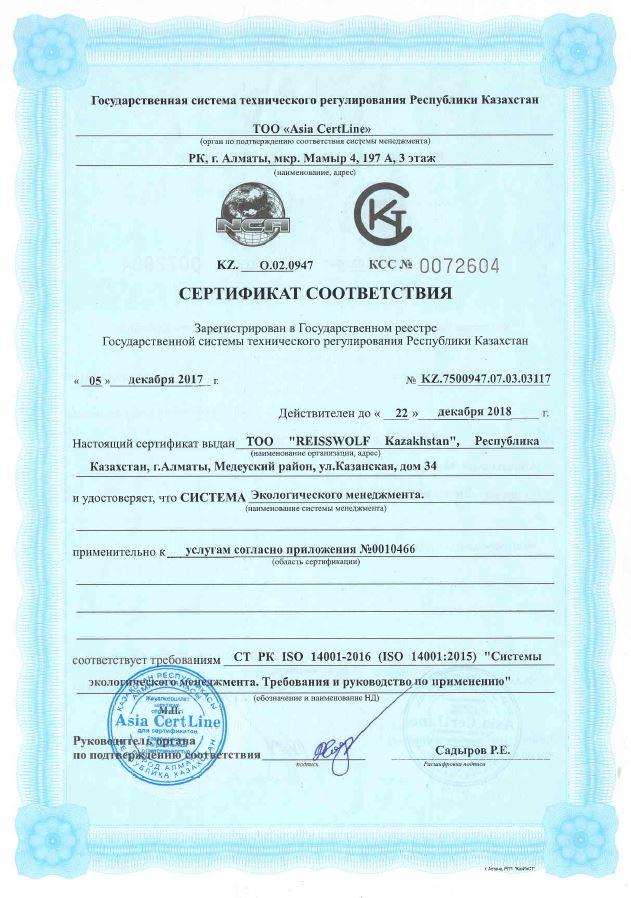 Сертификат соответствия Экологического менеджмента